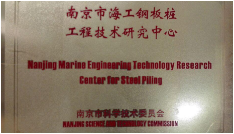 Ang Marine Engineering Technology Research Center ng Steel Piling Naitaguyod sa Shunli